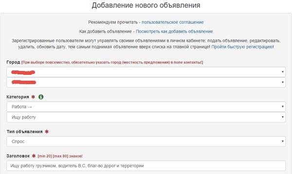 effa3ca7b23f3 Почему после добавления, я не вижу своё объявление на сайте?