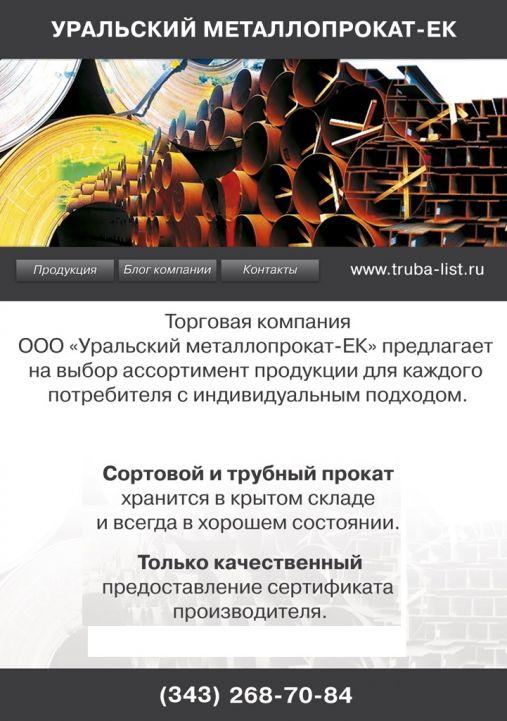 Реализация трубного и сортового проката со склада г.Екатеринбург