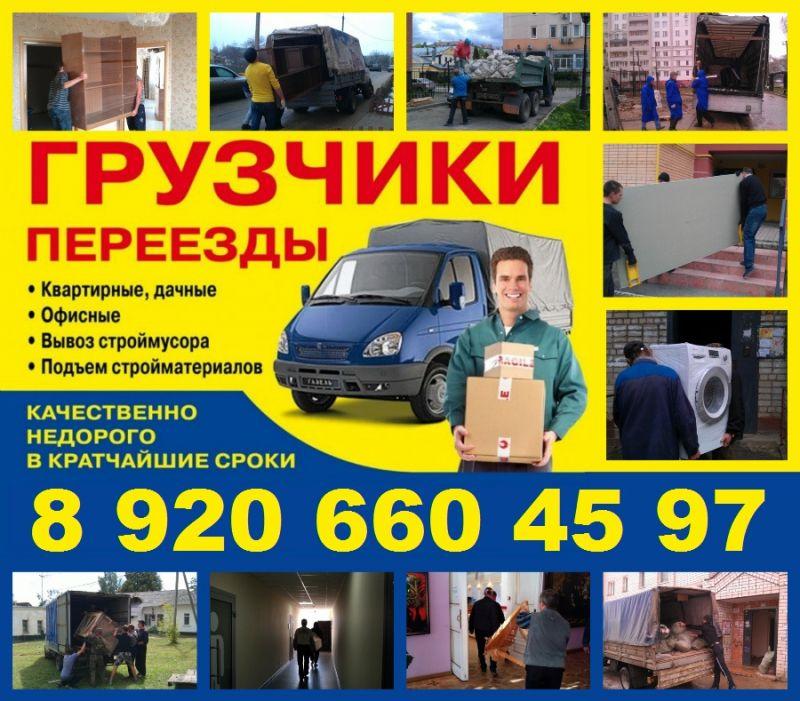 Услуги грузчиков, автотранспорта, спецтехники