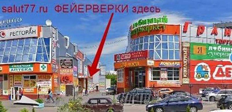 Фейерверки салюты цветной дым в Москве круглосуточно