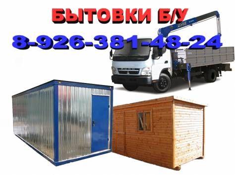 Бытовки бу строительные вагончики блок контейнеры бу