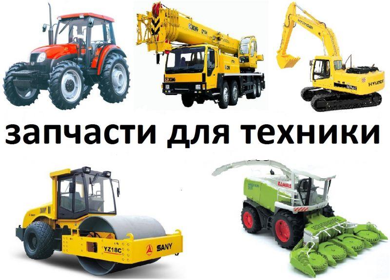 Запчасти для строительной и сельхоз техники.