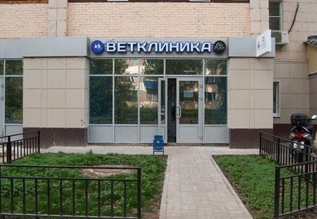 Добрый Доктор - ветклиника, Казань