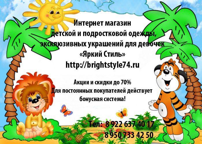 Интернет магазин детской одежды яркий стиль