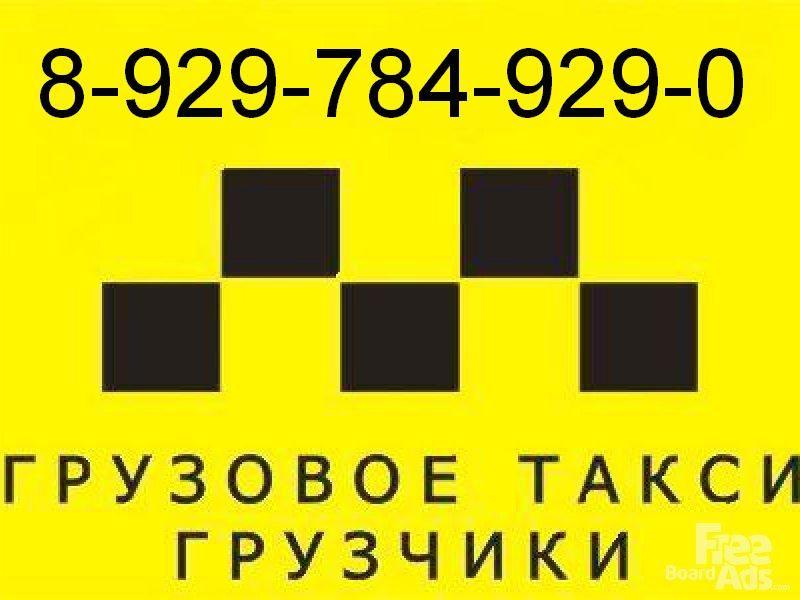 Грузовое такси, квартирные, офисные переезды! Грузчики!