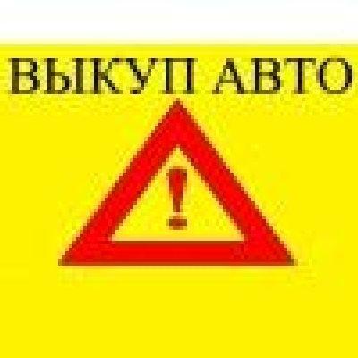 Срочный выкуп авто в Москве и Подмосковье. Выезд в Регионы.