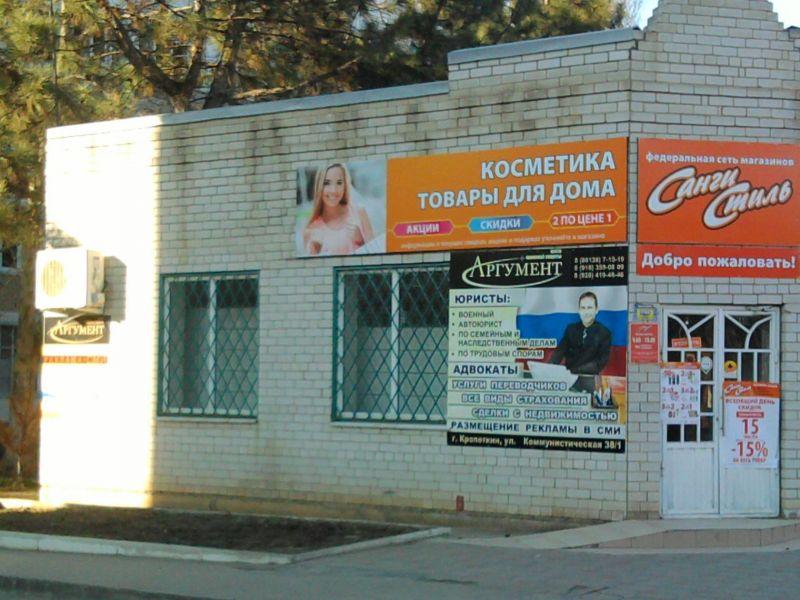 Аргумент-реклама , Кропоткин , Краснодарский край