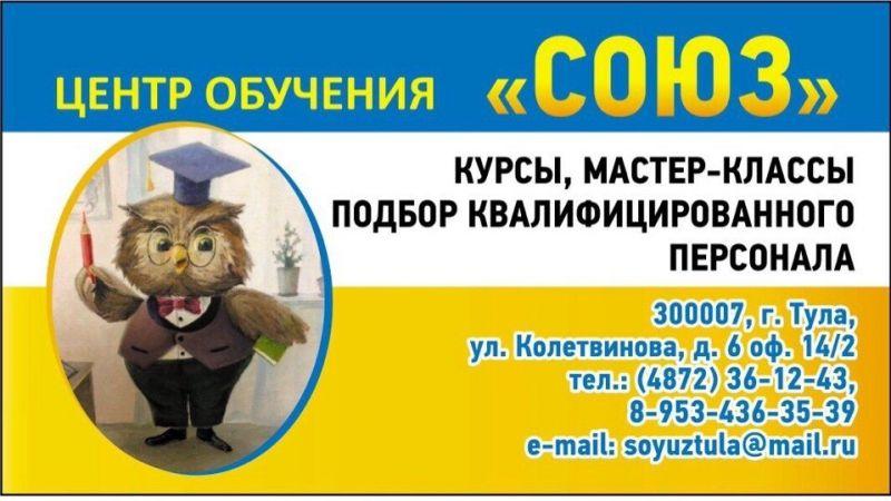 Центр обучения и подбора персонала «Союз»