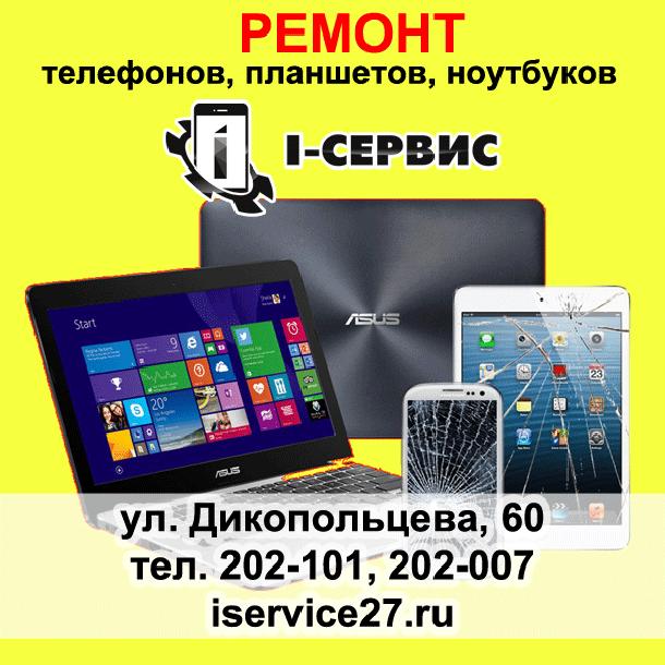 Ремонт Apple iPhone, iPad; SONY, HTC, Samsung, XiaoMi, Meizu