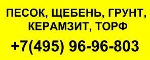 ООО «Авангард» Нерудные материалы