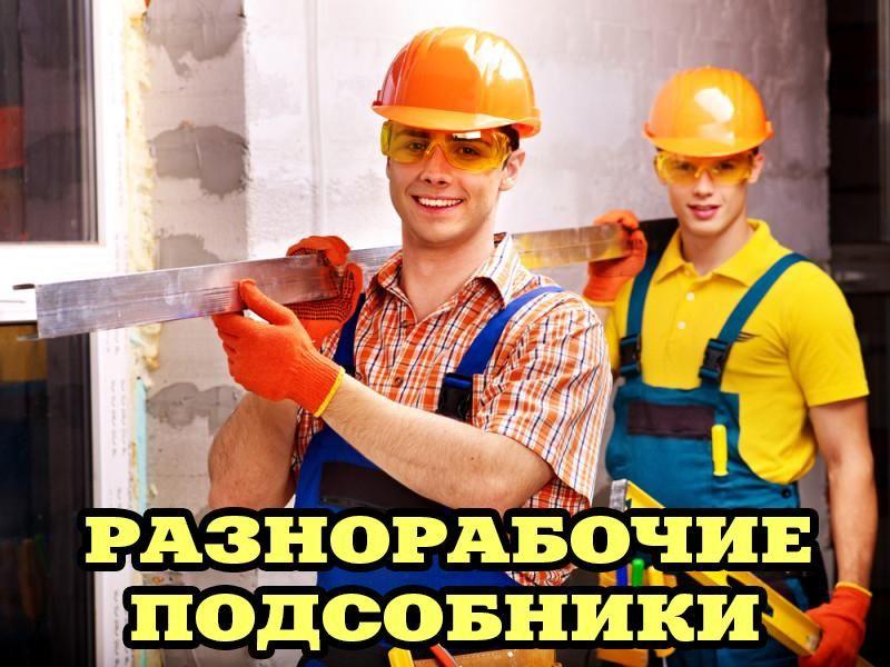 Грузчики разнорабочие землекопы Омск
