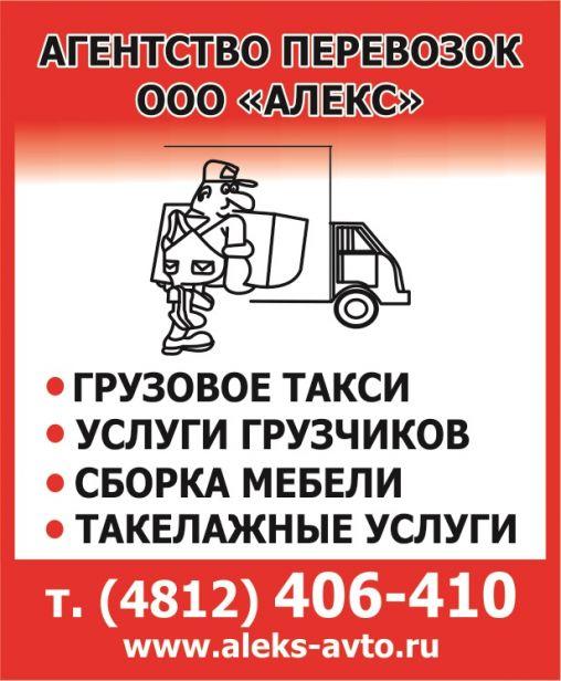 Грузвое такси АЛЕКС ООО. Переезды, грузчики, вывоз мусора
