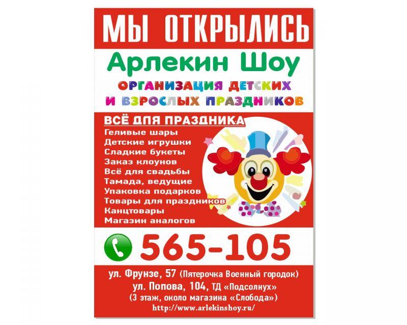 Арлекин Шоу Смоленск  Организация праздников
