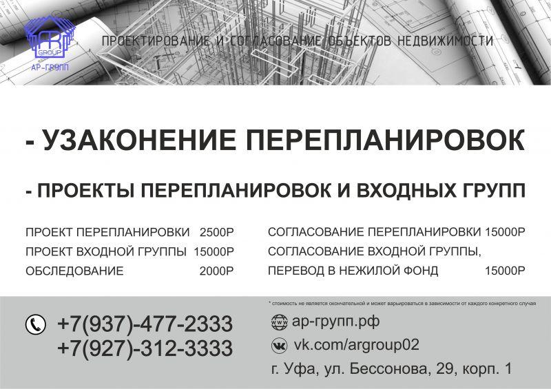 АР-ГРУПП, ООО. Проектная организация.