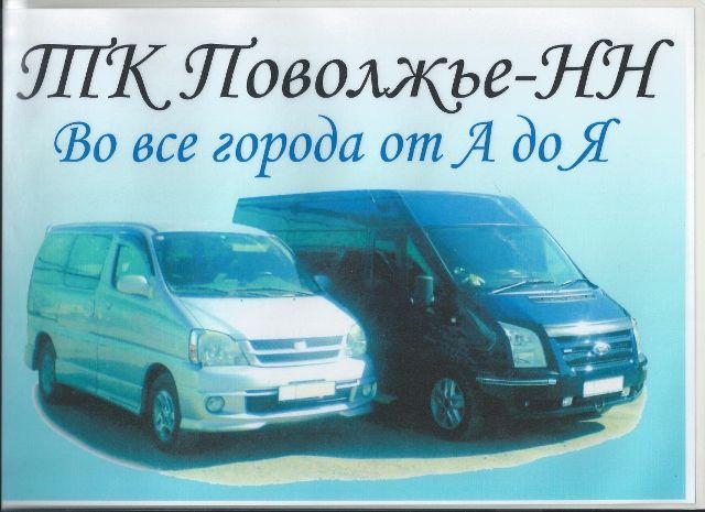 Аренда, заказ легковых автомобилей, микроавтобусов, автобусов.
