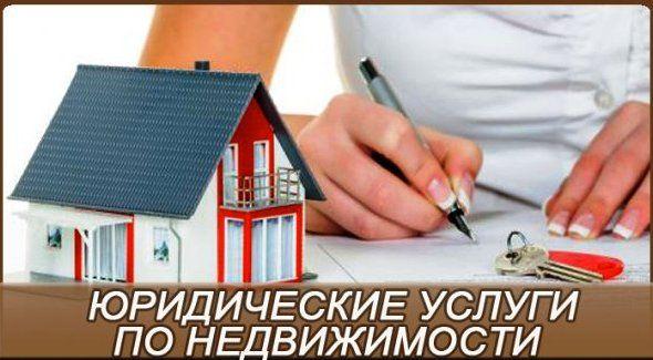 Ваш  Юрист - Оформление сделок по Недвижимости Любой сложности.