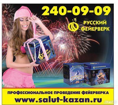 Казанская Пиротехническая Компания