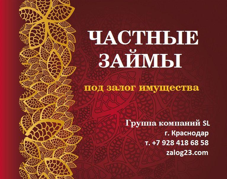 Займ от2% в месяц под залог недвижимости, Краснодар