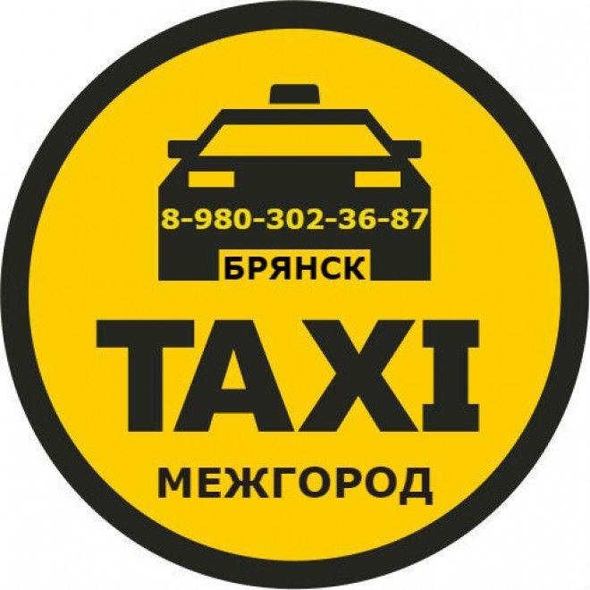 """Такси """"МЕЖГОРОД"""" в Брянске. Фиксированные цены."""