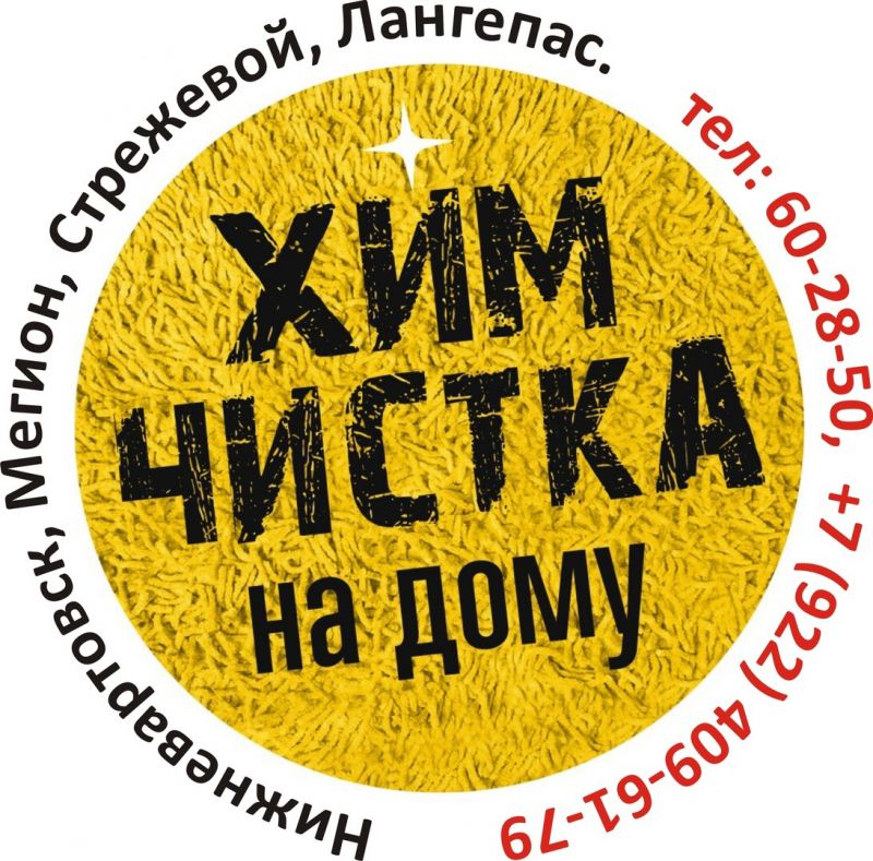 Выездная Химчистка. Нижневартовск