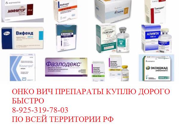 Покупаю дорого онко вич препараты по всей РФ