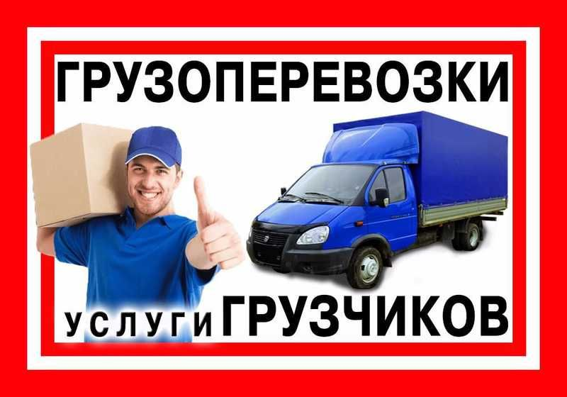 Грузовое такси Грузчики Омск Недорого