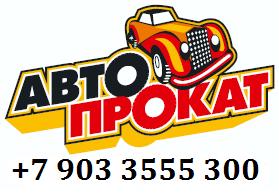 ПРОКАТ- автомобили, лимузины, автобусы, украшения- АРЕНДА