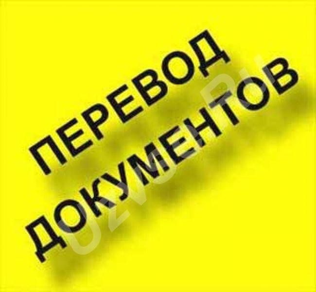 """Бюро переводов """" Краснодар"""" верный стиль на любом языке."""