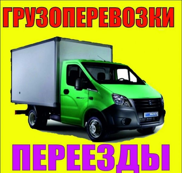 Грузоперевозки по Омску и Омской области