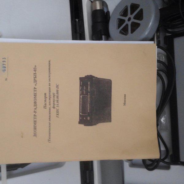 Продам дозиметр-радиометр дрбп-03