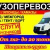 Грузоперевозки-Переезды Ачинск