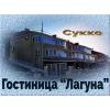 Отдых на Черном море в Сукко (Анапа) в гостинице «Лагуна»