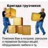 Грузчики, сборщики, транспорт. Такелажные работы: сейфы, банкоматы, мед. оборудо