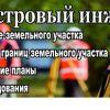 Межевание и кадастровый учет оптом Азов Ростов Батайск