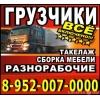 Услуги грузчиков,разнорабочих в Барнауле,вывоз строительного мусора,переезды.