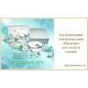 Ишоукан (Аппарат для нормализации артериального давления)