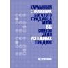 Карманный справочник богатого продавца книга