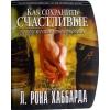 Курс «Как сохранить счастливые супружеские отношения» Автор Л. Рон Хаббард