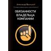 Обязанности владельца компании  Александр Высоцкий