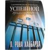 «Саентологические инструменты для успешной организации» Автор Л. Рон Хаббард