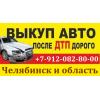 Скупка аварийных машин Челябинск
