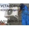 Установка кондиционеров в голицыно кубинке можайске дорохово рузе