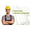 Выполняем строительные, реконструктивные, отделочные работы.