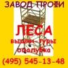 Завод ПРОФИ - леса строительные продажа, купить недорого