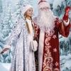 Дед Мороз и Снегурочка, новогодний корпоратив