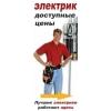 Электрики- электромонтажники, электромонтаж