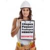 Сборка разборка  новой и б/у корпусной мебели в Екатеринбурге круглосуточно