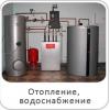 Промывка систем отопления в Геленджике.