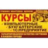 Бухгалтерские курсы, курсы 1С Ивантеевка - Пушкино - Щелково