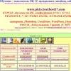 Обучение на  ПК, 1C, Excel, Corel, Photoshop в Калининграде.